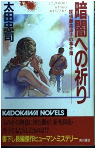 暗闇への祈り―探偵藤森涼子の事件簿 (カドカワノベルズ)