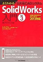 よくわかる3次元CADシステム SolidWorks入門 Part3