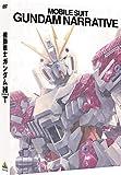 機動戦士ガンダムNT[DVD]