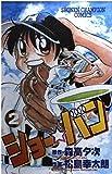 ショー☆バン 2 (少年チャンピオン・コミックス)