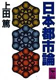 日本都市論 (講談社学術文庫)