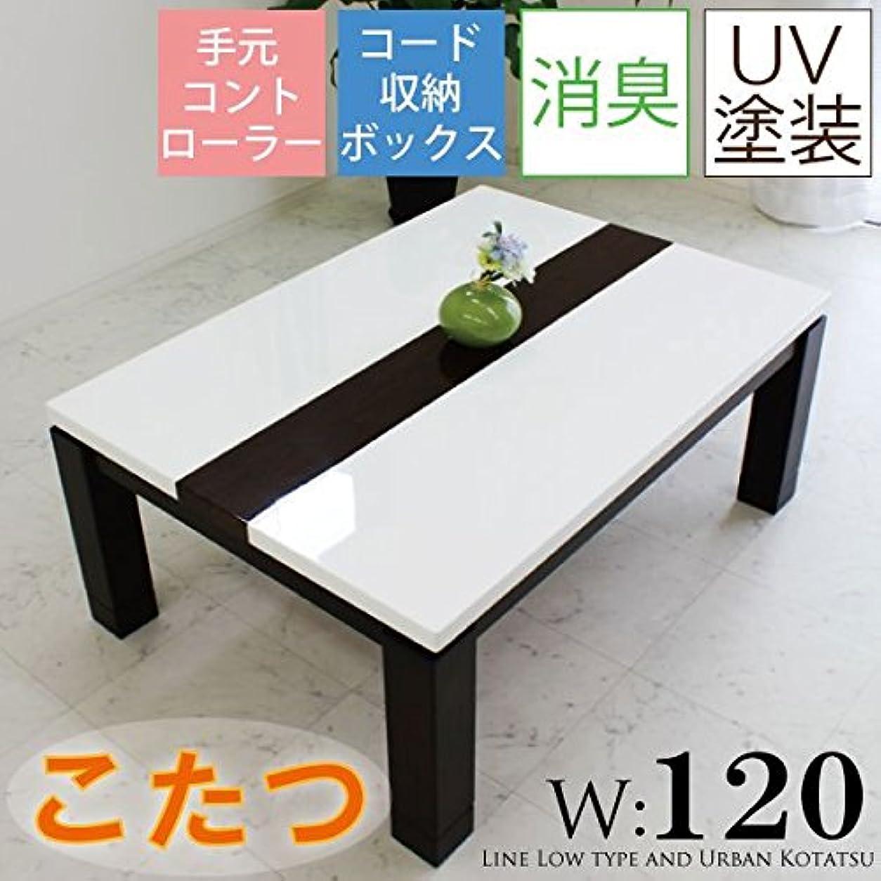 グロー横スペイン家具調こたつ コタツ こたつ 120センチ 長方形 鏡面 ホワイト 座卓 センターテーブル ロータイプ