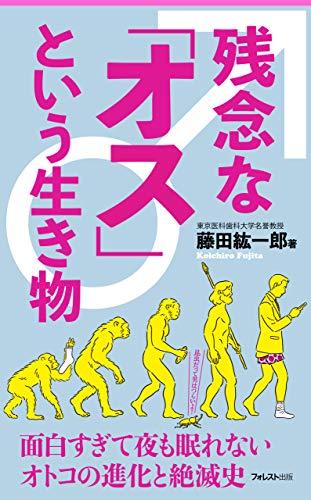 [藤田紘一郎]の残念な「オス」という生き物 Forest2545新書