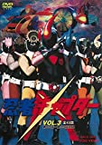 忍者キャプター VOL.3[DVD]