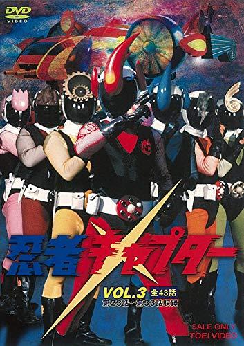 忍者キャプター VOL.3 [DVD]