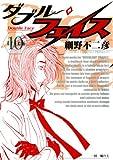 ダブル・フェイス(10) (ビッグコミックス)