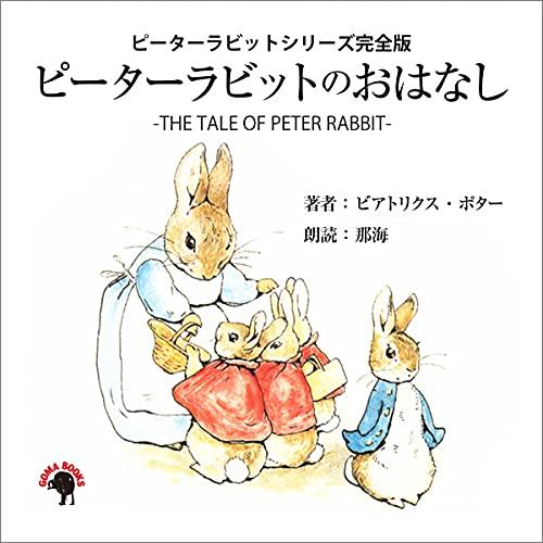 『ピーターラビットのおはなし-THE TALE OF PETER RABBIT-』のカバーアート