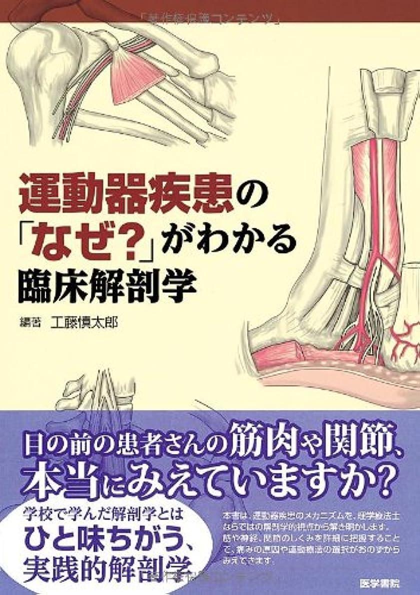 桁箱完全に乾く運動器疾患の「なぜ?」がわかる臨床解剖学