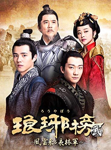 琅邪榜(ろうやぼう)弐~風雲来る長林軍~ DVD-BOX3