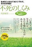不死のしくみ: 生きることはとてもシンプルで、だれもが完璧! 一瞬で「いまここ」に導く瞑想CD付き (一般書)