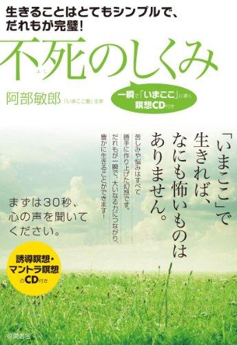 不死のしくみ: 生きることはとてもシンプルで、だれもが完璧! 一瞬で「いまここ」に導く瞑想CD付き (一般書)の詳細を見る