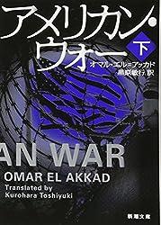 オマル・エル=アッカド『アメリカン・ウォー(下)』(新潮社)