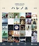 """神谷浩史 MUSIC CLIP COLLECTION""""ハレノエ""""...[Blu-ray/ブルーレイ]"""