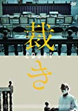 裁き[DVD]