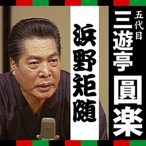 『三遊亭圓楽「浜野矩随」』のカバーアート