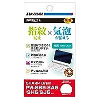 HAKUBA 液晶保護フィルム 電子辞書用 バブルレス防指紋光沢タイプ SHARP Brain PW-SB5/SA5/SH5/SJ5専用 EDGFAFG-SSB5