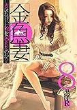 金魚妻 8 (ヤングジャンプコミックス)