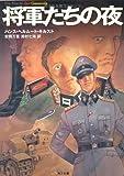 将軍たちの夜 (角川文庫)
