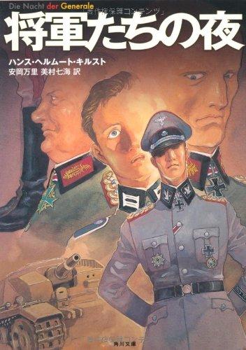 将軍たちの夜 (角川文庫)の詳細を見る