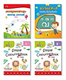 Malayalam Language Learning Reading Writing Colouring books set of 4 books for kids 2 - 6 years of age