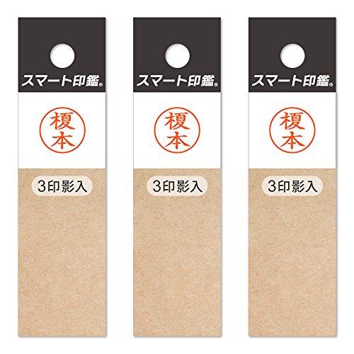 スマート印鑑 榎本 S 3枚セット 400-0279