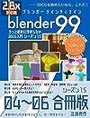 Blender99 きっと絶対に挫折しない3DCG入門 シーズン1.5 04〜06合冊版 Blender99合冊版