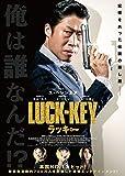 LUCK-KEY/ラッキー [DVD]