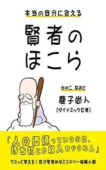 [鹿子 尚人 (ダイナミック忍者)]の本当の自分に会える賢者のほこら