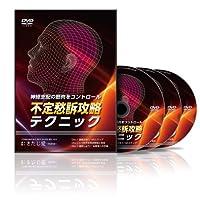 神経支配の筋肉をコントロール 不定愁訴改善テクニック [DVD]