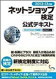 2012-13年版 ネットショップ検定公式テキスト ネットショップ実務士レベル1対応
