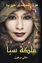 Queen of Sheba - Arabic Translation: The Half Has Never Been Told (Arabic Edition)