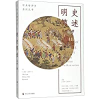 A Brief History of the Ming Dynasty/ Listen to Historian Wu Han Series (Chinese Edition)