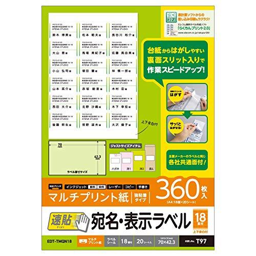 エレコム ラベルシール 宛名シール A4 貼付しやすい速貼タイプ 360枚:18面付×20シート 70mm×42.3mm EDT-TMQN18