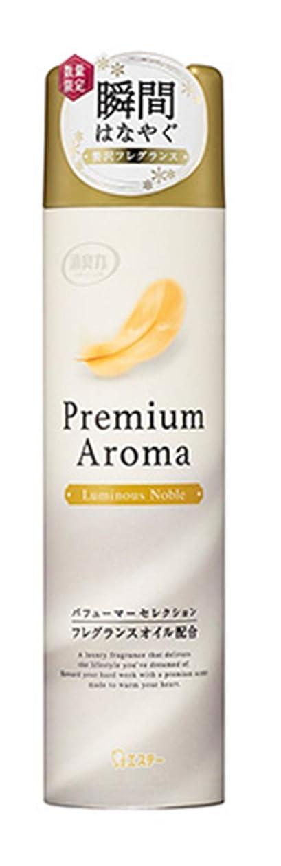 否定する対リブ玄関?リビング用 消臭力スプレー Premium Aroma (ルミナスノーブル) 280mL