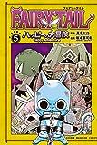FAIRY TAIL ハッピーの大冒険(5) (マガジンポケットコミックス)