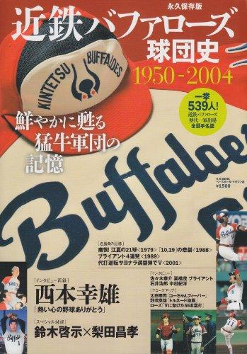 近鉄バファローズ球団史―1950ー2004 (B・B MOOK 833 スポーツシリーズ NO. 703)