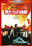 男たちの挽歌<日本語吹替収録版>[DVD]