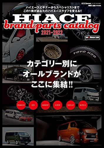 HIACE brand&parts catalog 2021-2022 (CARTOP MOOK)