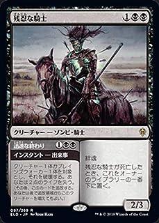 MTG マジック:ザ・ギャザリング 残忍な騎士/迅速な終わり レア エルドレインの王権 ELD 097 日本語版 クリーチャー/インスタント 黒