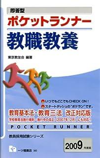 ポケットランナー 教職教養 (教員採用試験シリーズ)
