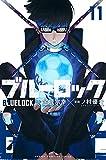 ブルーロック(11) (講談社コミックス)