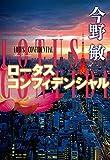 ロータスコンフィデンシャル 倉島警部補シリーズ (文春e-book)