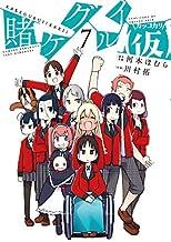 賭ケグルイ(仮) コミック 1-7巻セット