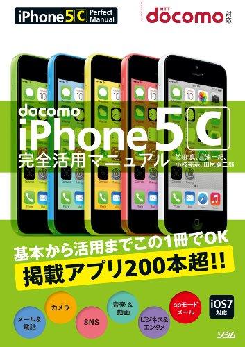"""docomo iPhone5C åŒå…¨æ´»ç""""¨ãƒžãƒ‹ãƒ¥ã'¢ãƒ«"""