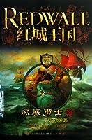 风暴勇士(2冒险小分队)/红城王国