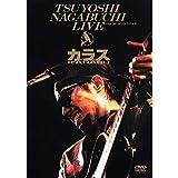 カラス '90-'91 JEEP ツアー[DVD]