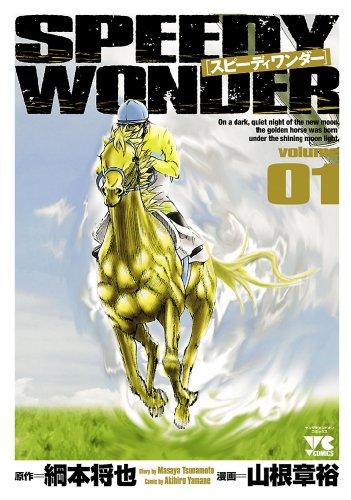 スピーディワンダー volume01 (ヤングチャンピオン・コミックス)