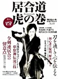 居合道 虎の巻 其の四 (剣道日本)