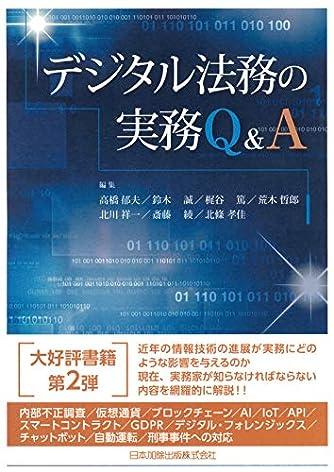 デジタル法務の実務Q&A