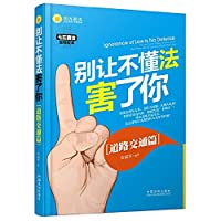 Do not let the law do not understand the harm you road traffic articles(Chinese Edition)